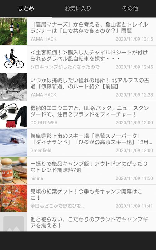 アプリ「アウトドアまとめ」のトップ画面
