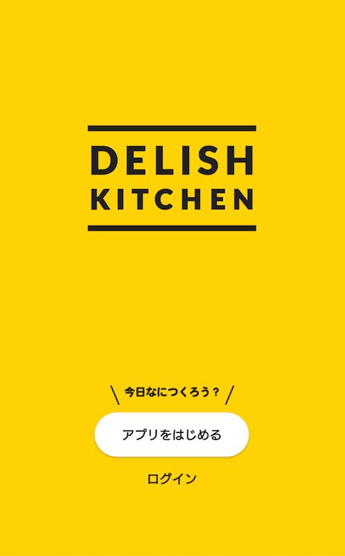 レシピアプリ「DELISH KITCHEN」のトップ画面