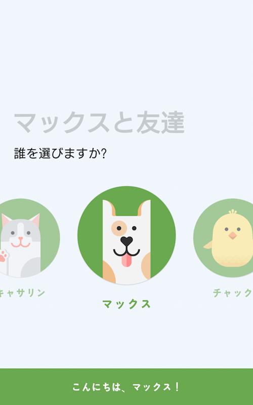 アプリ「マックス」のトップ画面