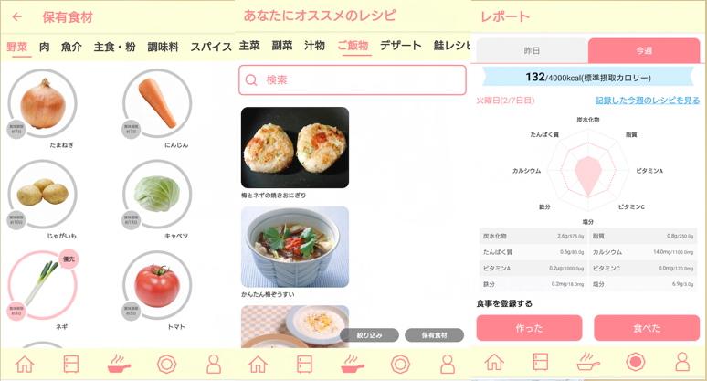 レシピアプリ「冷蔵庫レシピ献立料理アプリpecco(ペッコ)」の使用中の画面