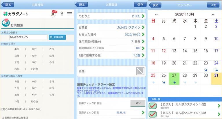 アプリ「お薬ノート」の使用中の画面
