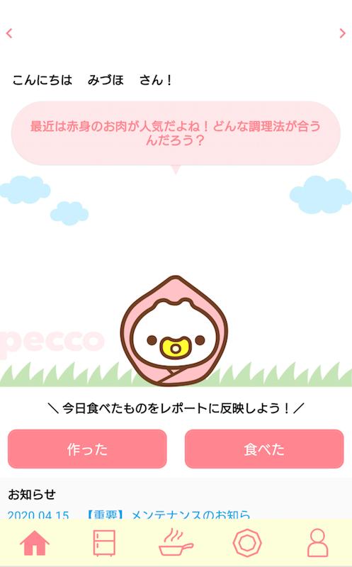 レシピアプリ「冷蔵庫レシピ献立料理アプリpecco(ペッコ)」のトップ画面