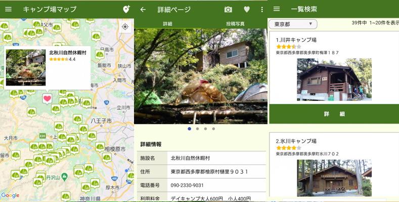 アプリ「キャンプ場マップ・バーベキュー場検索」の使用中の画面