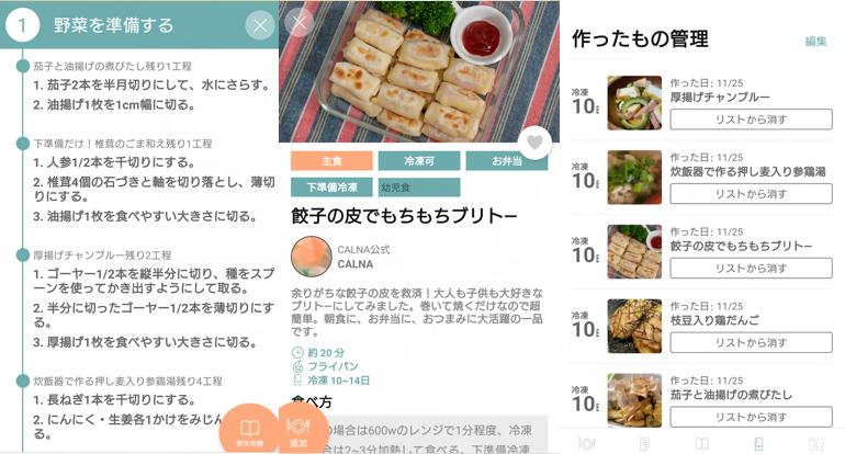 レシピアプリ「Racook(ラクック)」の使用中の画面