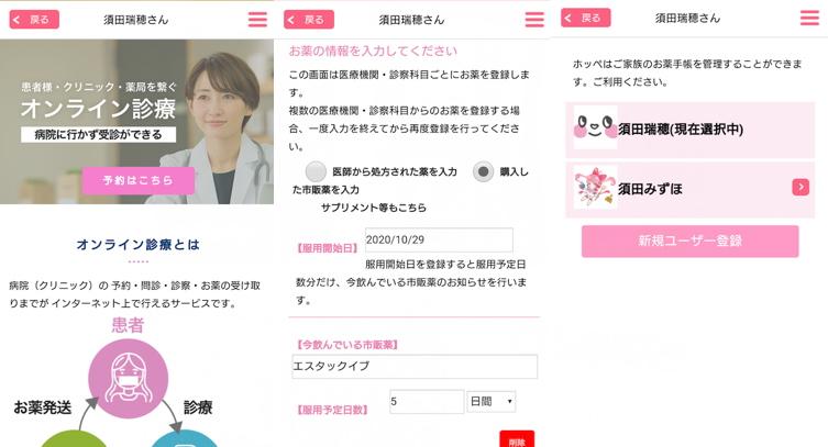 アプリ「ホッペ-お薬お届け!オンライン診療」の使用中の画面