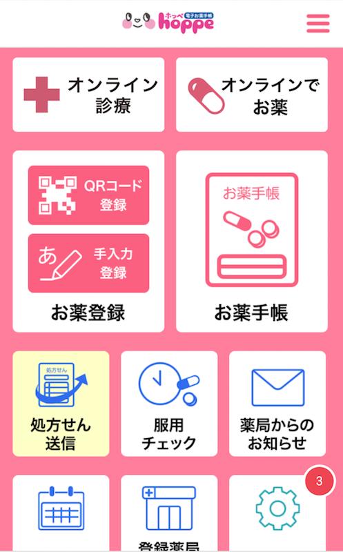 アプリ「ホッペ-お薬お届け!オンライン診療」のトップ画面
