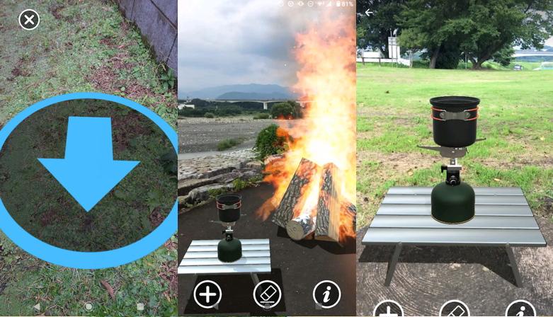 アプリ「エアキャンプ」の使用中の画面