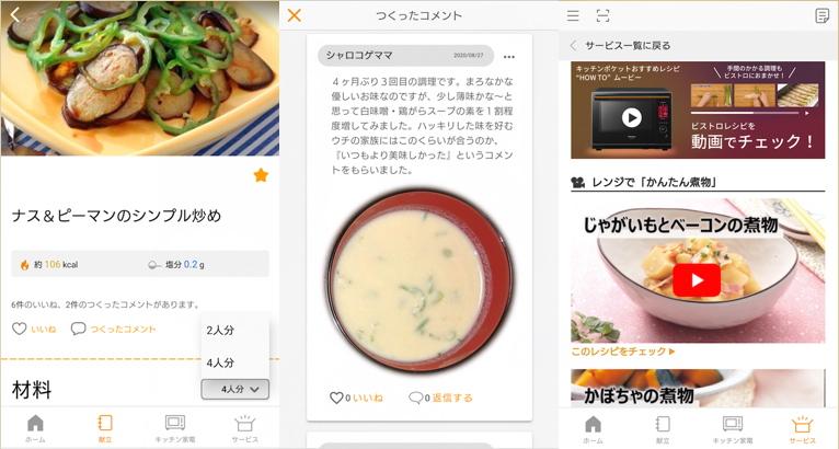レシピアプリ「KitchenPocket」の使用中の画面