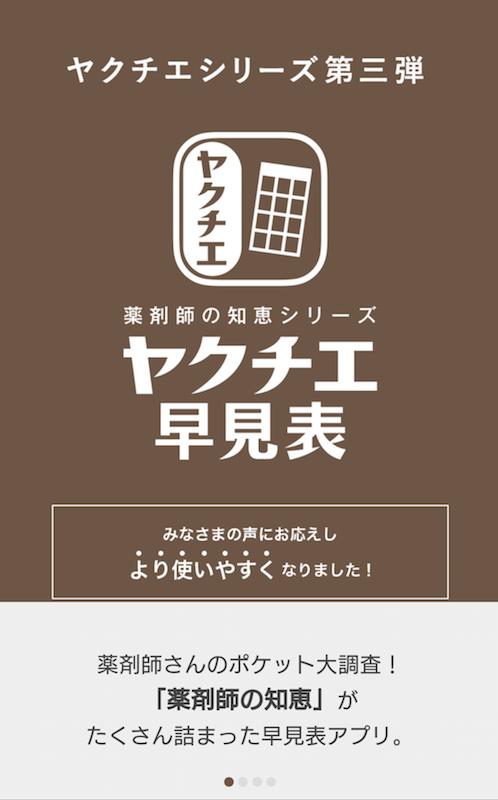 アプリ「ヤクチエ早見表」のトップ画面