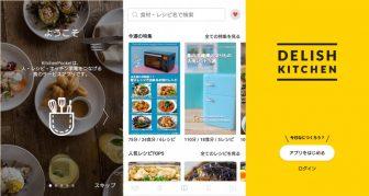【レシピアプリ5選】料理で悩まない!1週間の献立の自動作成や冷蔵庫の残り物でレシピ提案も