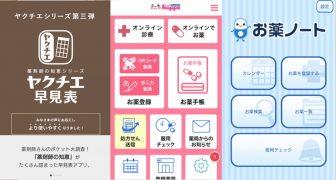 【お薬アプリ】のみ忘れ防止に最適!登録すればお薬の配送も頼めるなど無料5選