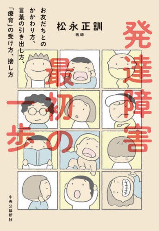 『発達障害 最初の一歩―お友だちとのかかわり方、言葉の引き出し方、「療育」の受け方、接し方』の表紙