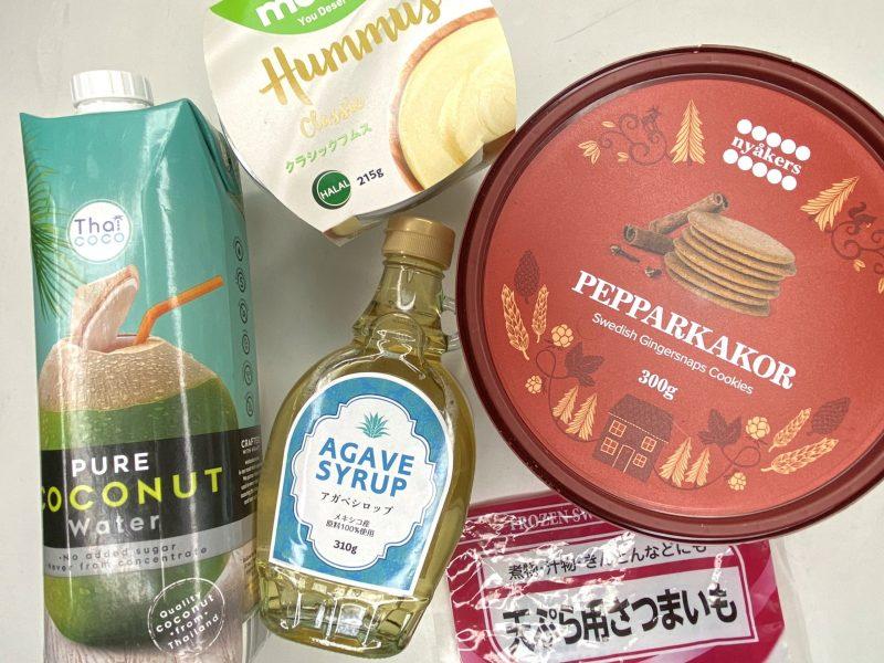 業務スーパーで購入したココナッツウォーターとアガベシロップとハムスとスパイスクッキーと天ぷら用さつまいも