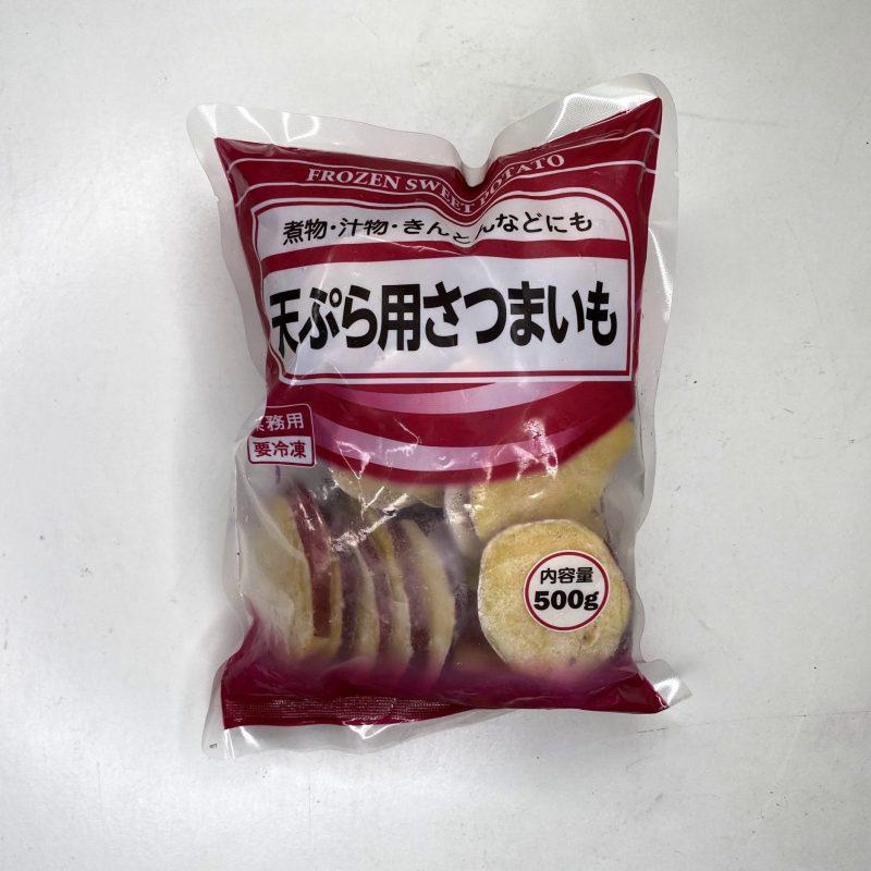 業務スーパーで購入した天ぷら用さつまいも