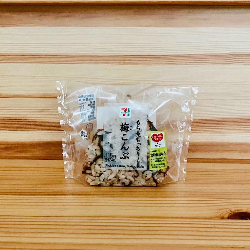 セブン−イレブンのもち麦もっちり! 梅こんぶおむすび