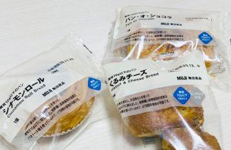 無印良品の「糖質10g以下のパン」は糖質制限ダイエットの救世主!人気トップ3を食べてみた
