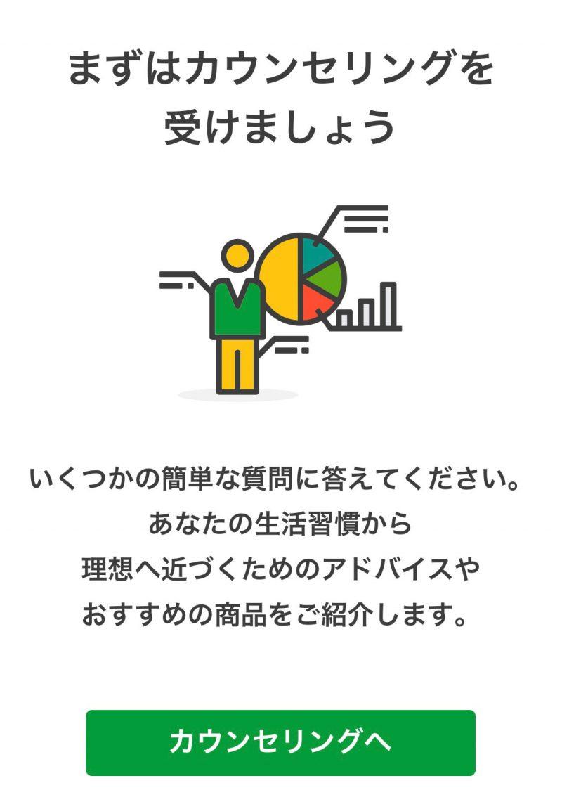 「VitaNote Quick(ビタノート クイック)アプリ画面