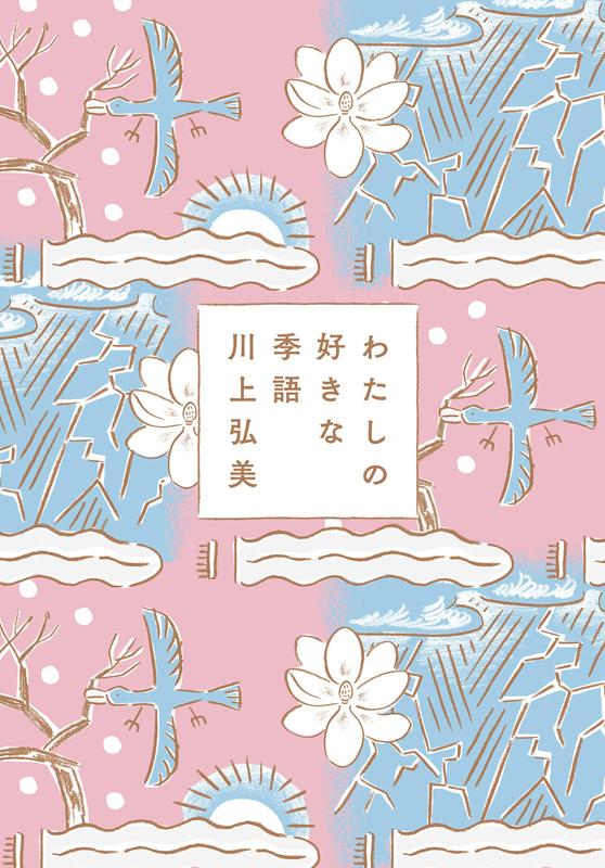 『わたしの好きな季語』川上弘美 NHK出版 1700円