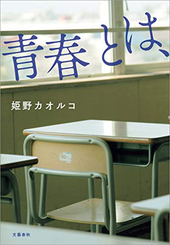 『青春とは、』姫野カオルコ 文藝春秋 1500円