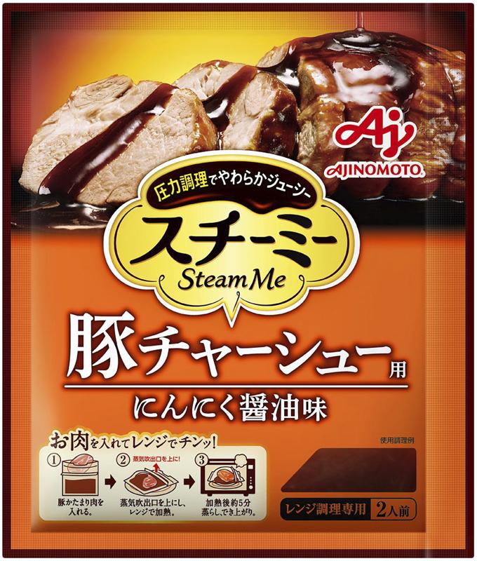 『スチーミー (Steam Me)〈豚チャーシュー用〉』味の素