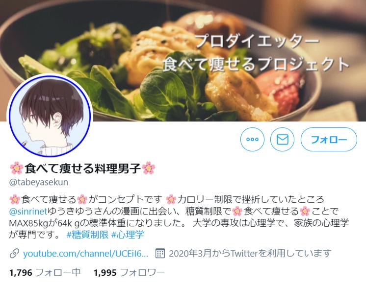 食べて痩せる料理男子Twitterプロフィール画面