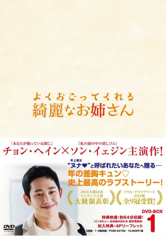 『よくおごってくれる綺麗なお姉さん』 DVD-BOXジャケ写
