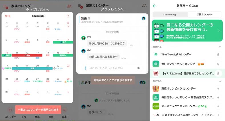 アプリ「TimeTree」の使用中の画面