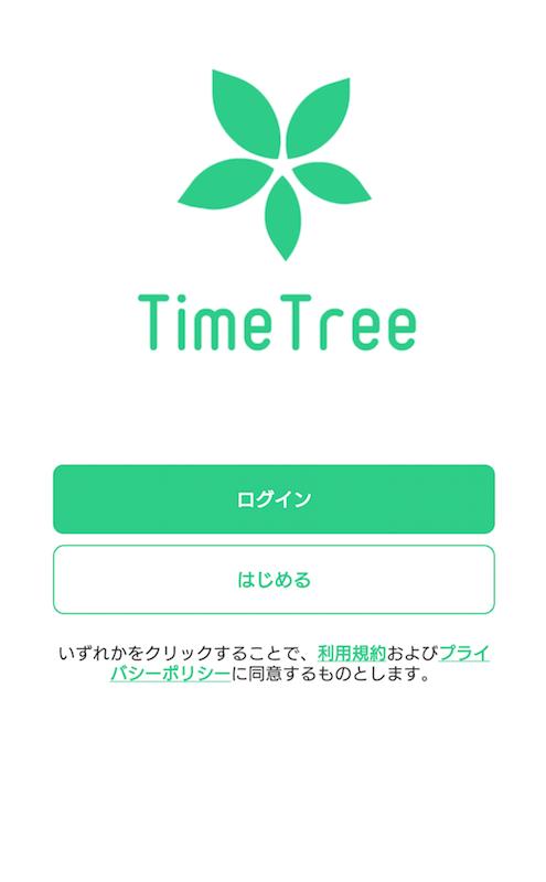 アプリ「TimeTree」のトップ画面