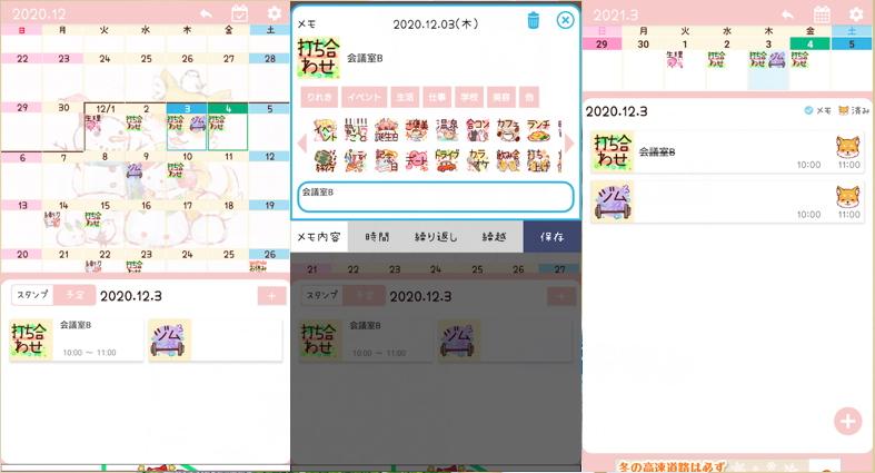 アプリ「ノコメカレンダー」の使用中の画面
