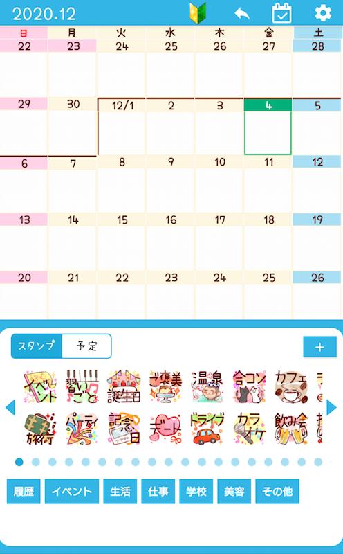 アプリ「ノコメカレンダー」のトップ画面