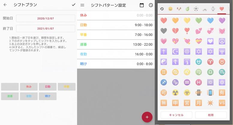 アプリ「シフト勤務カレンダー(シフカレ)」の使用中の画面