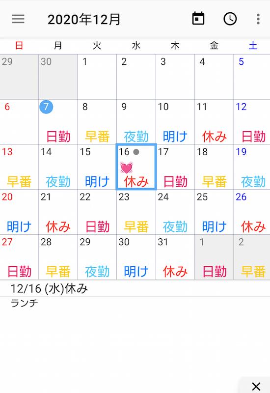 アプリ「シフト勤務カレンダー(シフカレ)」のトップ画面