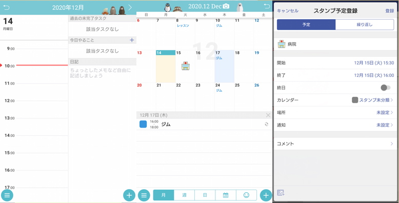 アプリ「Lifebear」の使用中の画面