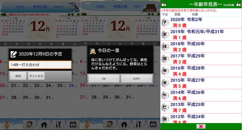 アプリ「ばあちゃんの暦」の使用中の画面