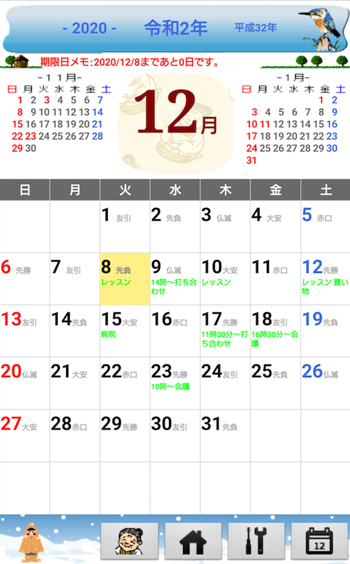 アプリ「ばあちゃんの暦」のトップ画面