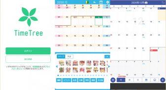【カレンダーアプリ】家族や友人とスケジュール共有も簡単!新年の前に入手したいおすすめ5選