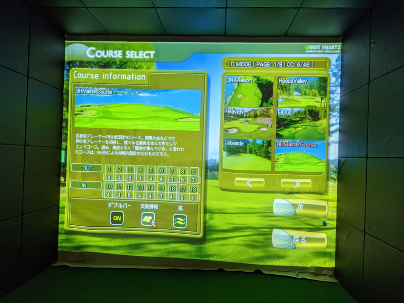 フレイザースイート赤坂東京ゴルフシュミレーション