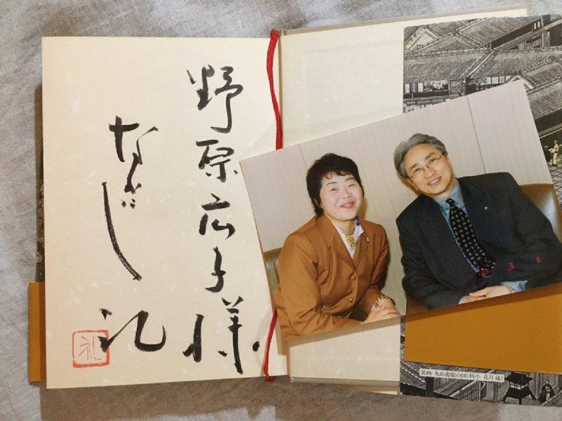 なかにし礼さんとオバ記者のツーショット写真とサイン本