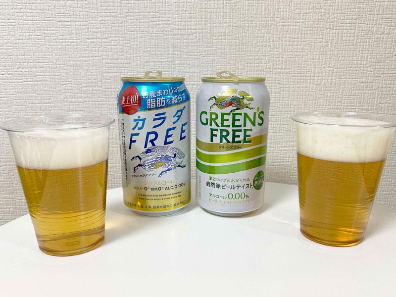 キリンのノンアルコールビール「カラダFREE」と「GREEN'S FREE」