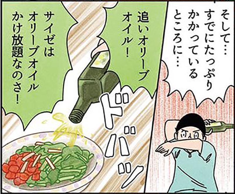 ツイッターにアップされた宮川さんのマンガから一部を抜粋