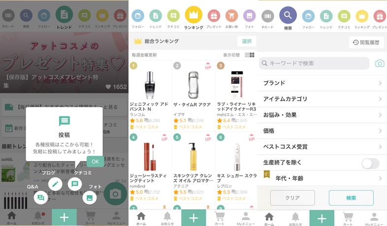 コスメレビューアプリ「@cosme」のの使用中の画面例
