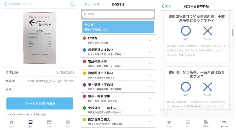 会計アプリ「会計freee」の使用中の画面の例