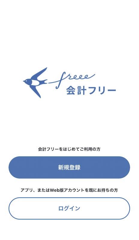 会計アプリ「会計freee」のトップ画面