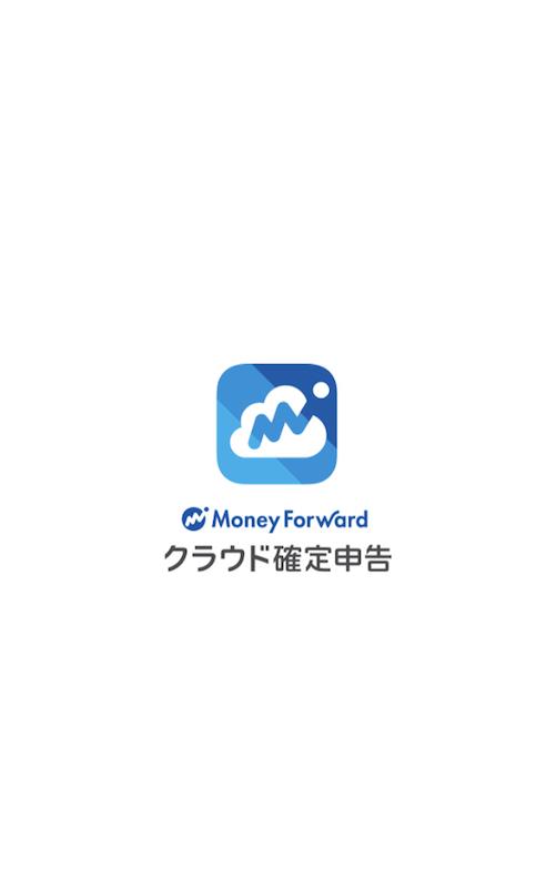 会計アプリ「Money Forwardクラウド確定申告」のトップ画面