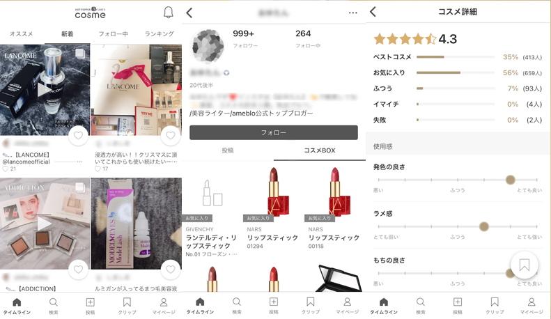 コスメレビューアプリ「HOT PEPPER Beauty cosme」の使用中の画面例