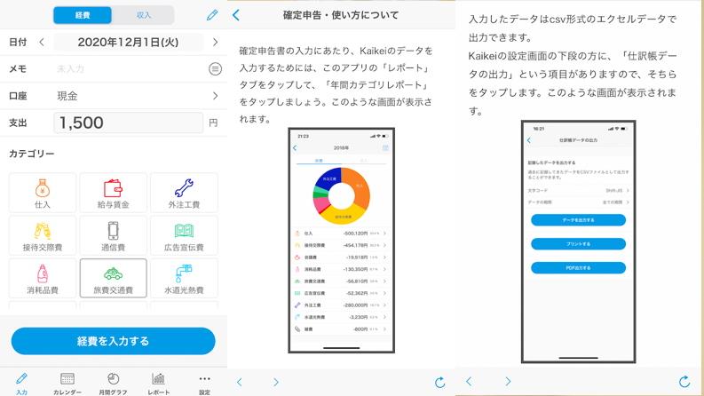 会計アプリ「Kaikei」の使用中の画面