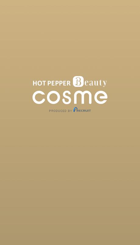 コスメレビューアプリ「HOT PEPPER Beauty cosme」のトップ画面