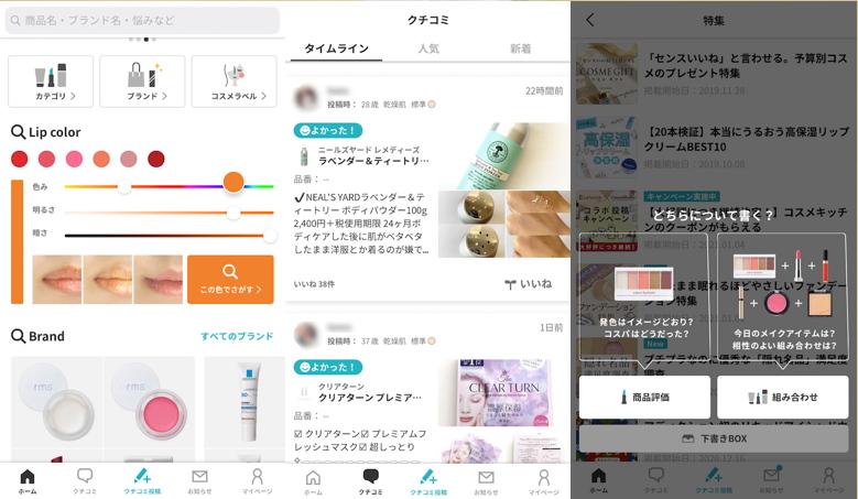 コスメレビューアプリ「Lulucos by.S」の使用中の画面例