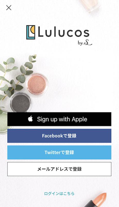 コスメレビューアプリ「Lulucos by.S」のトップ画面