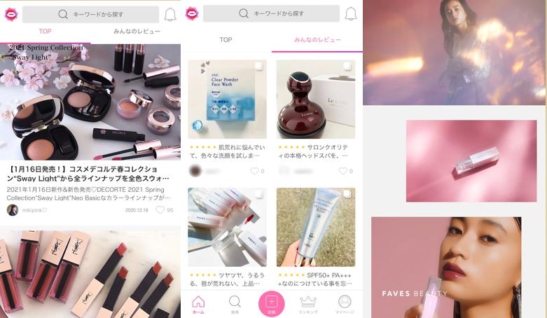 コスメレビューアプリ「FAVOR」の使用中の画面例